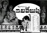 Akkineni Nageshwara Rao Ilavelpu Movie