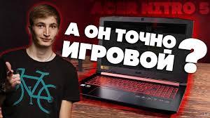 <b>ACER NITRO 5</b> | Игровой <b>ноутбук</b> за 999$! - YouTube