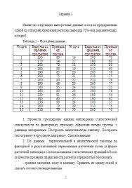 Контрольная работа по Статистике Вариант Контрольные работы  Контрольная работа по Статистике Вариант 18 19 10 14