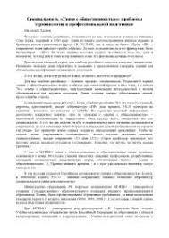 А Н Чумиков Связи с общественностью c docsity  Реферат по теме Связи с общественностью