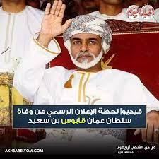 قابوس_بن_سعيد | قابوس بن سعيد.. مؤسس عمان الحديثة وباني نهضتها - عمان