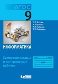 Информатика класс Самостоятельные и контрольные работы ФГОС  Информатика 9 класс Самостоятельные и контрольные работы ФГОС