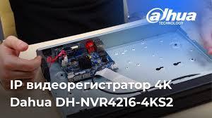Обзор сетевого ip <b>видеорегистратора</b> на 16 камер <b>Dahua</b> DH ...