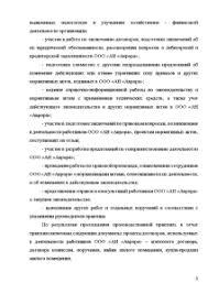 Отчёт по производственной практике юриста в ооо Отчет по практике Основные виды деятельности ООО Квант Отчет по учебной практике 35 В качестве помощника юриста Отчет по практике 2013 в разделе