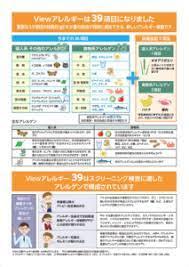 アレルギー 検査 大阪