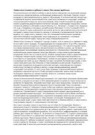 Гиперактивное поведение младших школьников и его коррекция реферат  Личностная готовность ребенка к школе реферат по психологии скачать бесплатно знаний общение школьник иностранных самооценка понятие