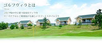 スパ & ゴルフ リゾート 久慈