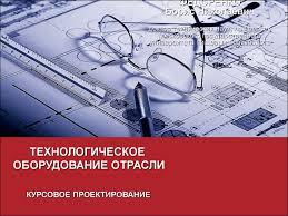 Технологическое оборудование отрасли Курсовое проектирование  Московского государственного университета пищевых производств ТЕХНОЛОГИЧЕСКОЕ ОБОРУДОВАНИЕ ОТРАСЛИ КУРСОВОЕ ПРОЕКТИРОВАНИЕ