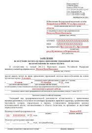 Усн патент форма заявления adsks beton ru Преступления против общественной безопасности дипломная работа