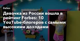 Девочка из России вошла в рейтинг Forbes: 10 YouTube ...