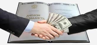 Купить диплом Вуза Продажа дипломов в РФ как способ наживы купить диплом