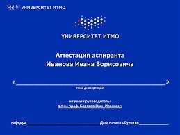 Аттестация аспирантов Шаблон презентация онлайн тема диссертации научный руководитель д т