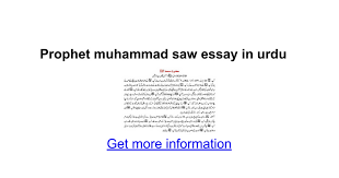 prophet muhammad saw essay in urdu google docs