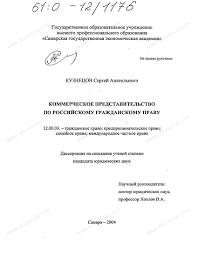 Диссертация на тему Коммерческое представительство по российскому  Диссертация и автореферат на тему Коммерческое представительство по российскому гражданскому праву