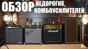 ОБЗОР БЮДЖЕТНЫХ <b>КОМБОУСИЛИТЕЛЕЙ</b> Marshall MG10, <b>Vox</b> ...
