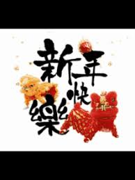 Now it's an old trend to send text messages and emails to your loved one on special attractive new year 2010 glitter graphics, animated gif, wishes, comments, animate glitters, happy newyear graphics, animated glitters scraps. Chinese New Year Gifs Tenor