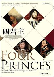 原作名 four princes henry viii francis i charles v suleiman the magnificent and the obsessions that fo 副标题 亨利八世 弗朗索瓦一世 查理五世 苏莱曼
