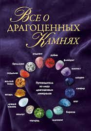<b>Книга Всё о драгоценных</b> камнях купить, скачать, читать онлайн ...