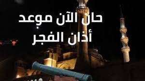 موعد اذان الفجر اليوم الرابع 4 رمضان 2021 – 1442