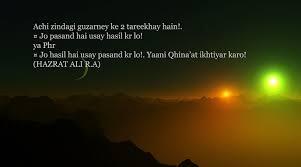 Beautiful Quotes Of Hazrat Ali Ra In English Best of Best Quotes Of Hazrat Ali RA Ahle Sunnatul Jamaat