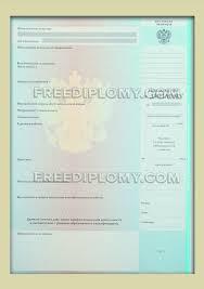 Купить диплом о высшем образовании в России без предоплаты Диплом о высшем образовании фото 3