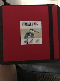 introduction to art chinese brush painting complete set danny han lin chen new