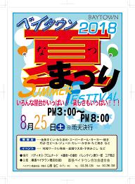 ベイタウン夏祭り2018開催について 幕張ベイタウン商店街振興組合
