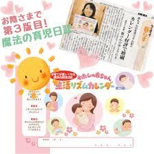 A Baby Life Rhythm Calendar Pregnancy Delivery Sleep Nursing Baby Food Growth Record Maternity Simple Perdurability Errand Of Baby Book Child Care