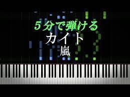 嵐 カイト 楽譜