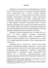 Органы государственной власти субъектов РФ Курсовая Курсовая Органы государственной власти субъектов РФ 3