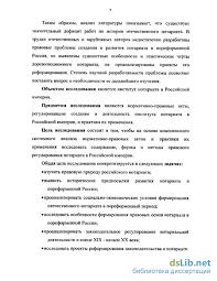 в Российской империи во второй половине xix начале xx века  Нотариат в Российской империи во второй половине xix начале xx века Историко правовое исследование Комаров Николай Иванович