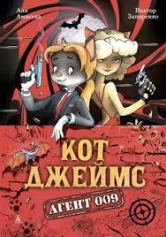 """Книга """"Кот Джеймс, агент 009"""" - <b>Амасова Аня</b>, <b>Запаренко Виктор</b> ..."""