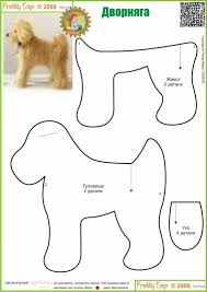 Stuffed Dog Pattern