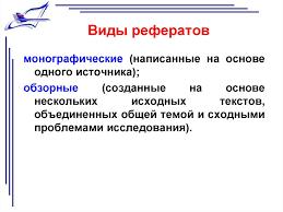 Оформление текстового документа ВКР рефератов курсовых работ   Виды рефератов