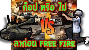 free fire จะโดนปิดมั้ย ก็อป WOT จริงเหรอ มาดู!的Youtube视频效果分析报告-  NoxInfluencer