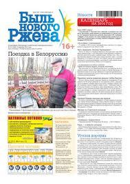№50 от 11 декабря 2013г. by Alexandr Klindyuk - issuu