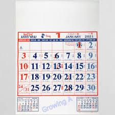 ปฏิทิน 2564 ขนาดใหญ่ (จูป๋อ) ปีฉลู รายเดือน วันพระ นักขัตฤกษ์  ข้างขึ้นข้างแรม ปฏิทินจีน ปฏิทินแขวน ตัวโตอ่านชัด