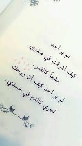 épinglé Par Fatima Sur Facebook Phrase Amour Poésie Arabe Et