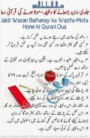 Wazan Barhanay Ka Wazifa Mota Hone Ki Qurani Dua Yaallah In