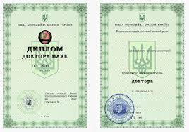 Купить диплом доктора наук Киев Украина Продажа дипломов недорого Диплом доктора наук образца 2000 2017 годов