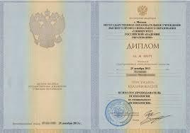 Заполнение диплома о высшем образовании года  занятия в МРЦПК иПК ЮФУ заполнение диплома о высшем образовании 1995 года ведут высококвалифицированные преподаватели ЮФУ правоохранительных органов