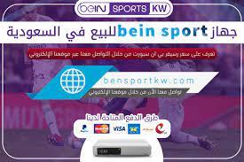 جهاز bein sport للبيع في السعودية | بين سبورت السعودية ، bein sport اشتراك  | تجديد اشتراك بين سبورت الكويت