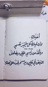 épinglé Par Sahali Kader Sur الشعر العذري Poésie Arabe Belles