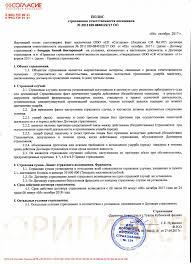 Аккредитация и партнеры ООО Консалтинг Юг Договор страхования ответственности Бондарь А В