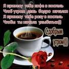 Открытки с добрым утром доброго дня