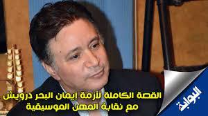 القصة الكاملة لأزمة إيمان البحر درويش مع نقابة المهن الموسيقية واتهامه  بإثارة الفوضى - YouTube