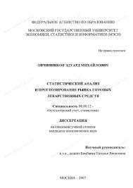 Диссертация на тему Статистический анализ и прогнозирование рынка  Диссертация и автореферат на тему Статистический анализ и прогнозирование рынка готовых лекарственных средств