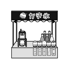 かわいいかき氷の屋台の無料イラスト商用フリー オイデ43