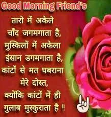 check this post of good morning hindi es with images this is a best hindi shayari images