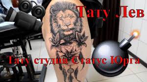 тату знак зодиака лев для девушек на ноге